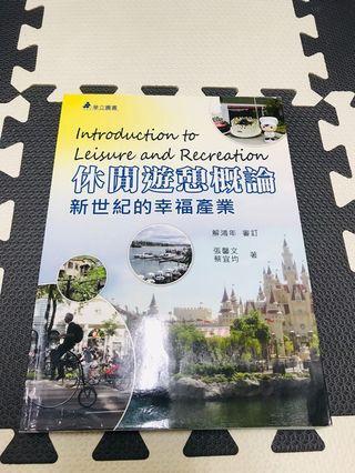 🚚 休閒與遊憩概論-新世紀幸福產業(華立出版)