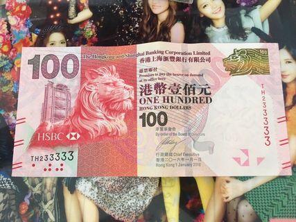 滙豐港幣一百元 TH233333