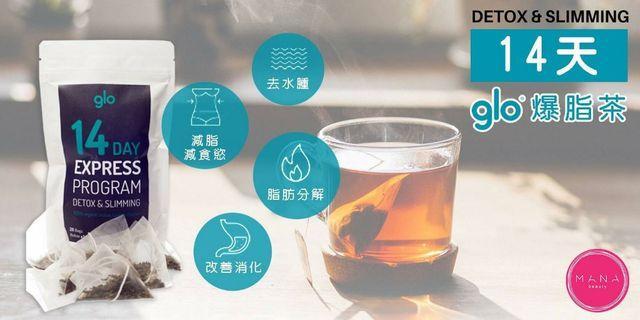 1 4 天爆脂茶