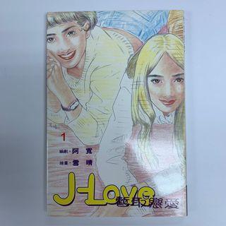 暫取戀愛 J Love 1-2期(雪晴繪畫 阿寛編劇)天下出版社1997年出品