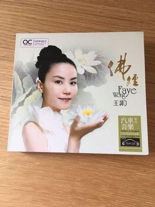 王菲 佛經3CD