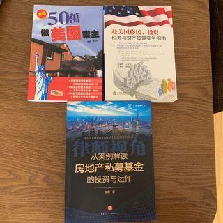 投資書籍•移民•房地產