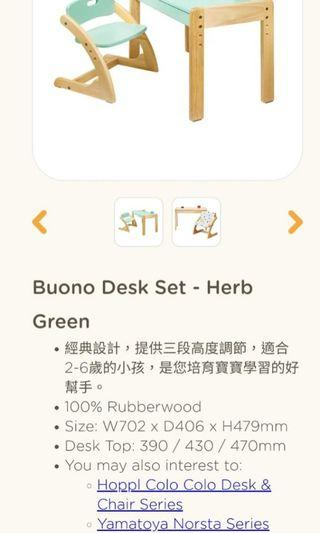 日本 Yamatoya - 兒童書桌連椅 Buono Desk Set (Green)