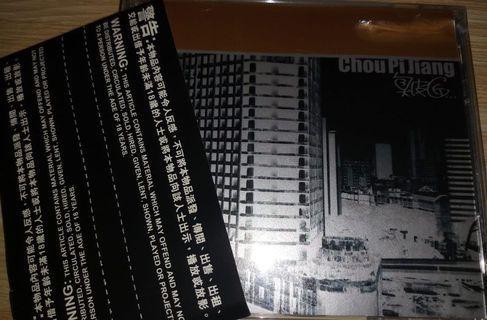 臭皮匠 Chou pi jiang CD