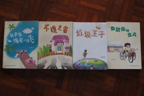 红蜻蜓小说 Chinese Novels