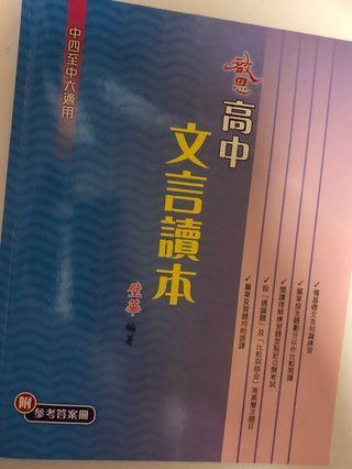 啟思 高中 中文文言讀本 壁華