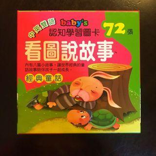 小朋友中文書看圖說故事學習卡