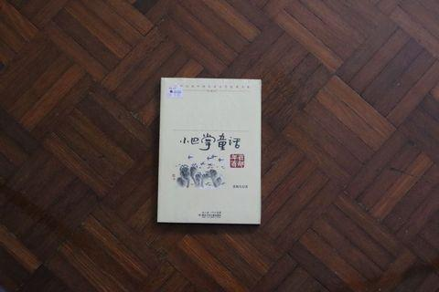 Children's storybook/ fables 小巴掌童话