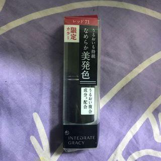 Shiseido 資生堂 Integrate Gracy 唇膏 71色