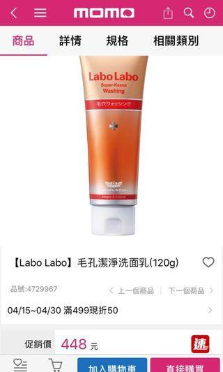 城野醫生 風Labo Labo 毛孔潔淨洗面乳