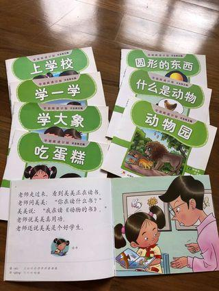 Learn to read chinese (level 2)