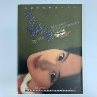 豆瓣魚 -陳淑芬的精選料理集 (精美木盒版連證書畫集) 尖端出版社1997年出品