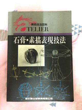 🚚 石膏·素描表現技法