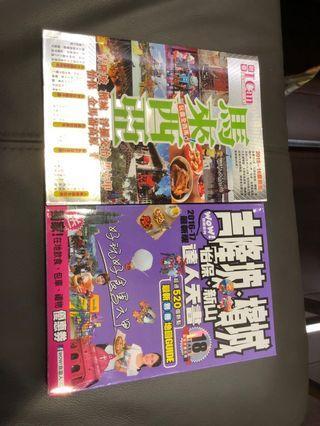 馬來西亞旅遊書