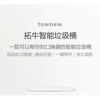 Townew拓牛智能垃圾桶