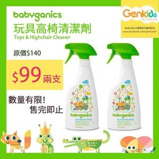Babyganics Toy & Highchair cleaner 玩具高椅清潔液