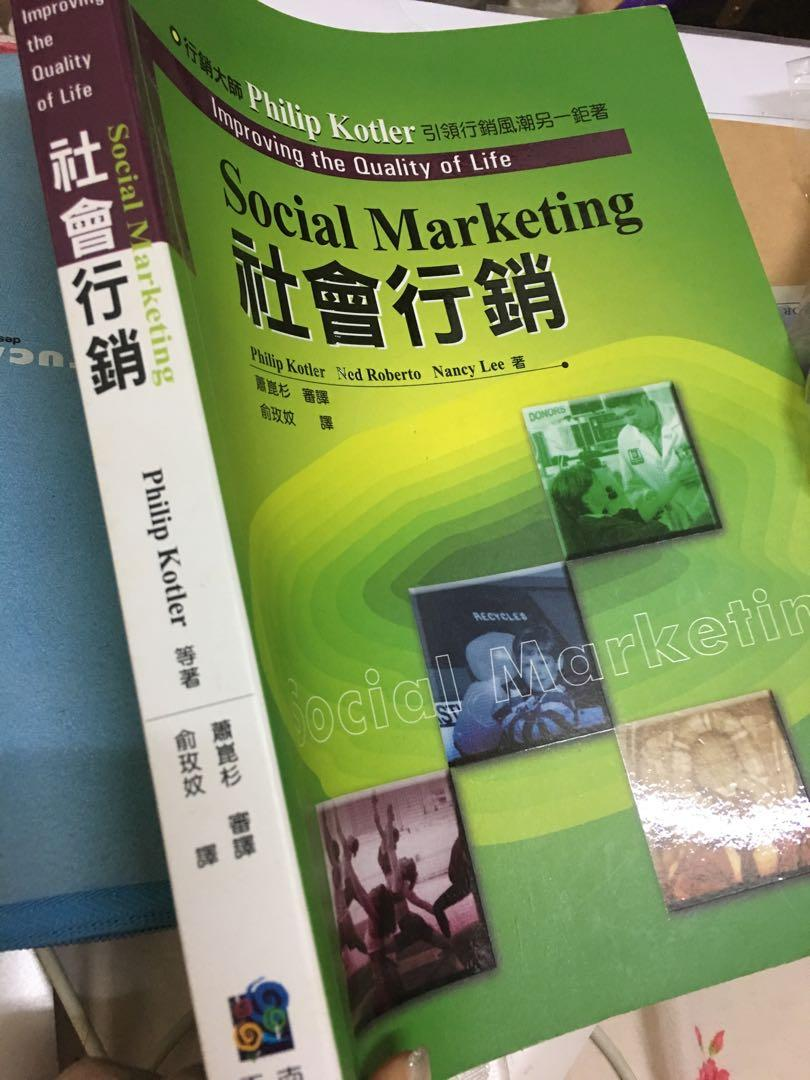 7折 社會行銷 五南圖書出版 行銷學 商品學 ISBN13:9789571141374 大學用書