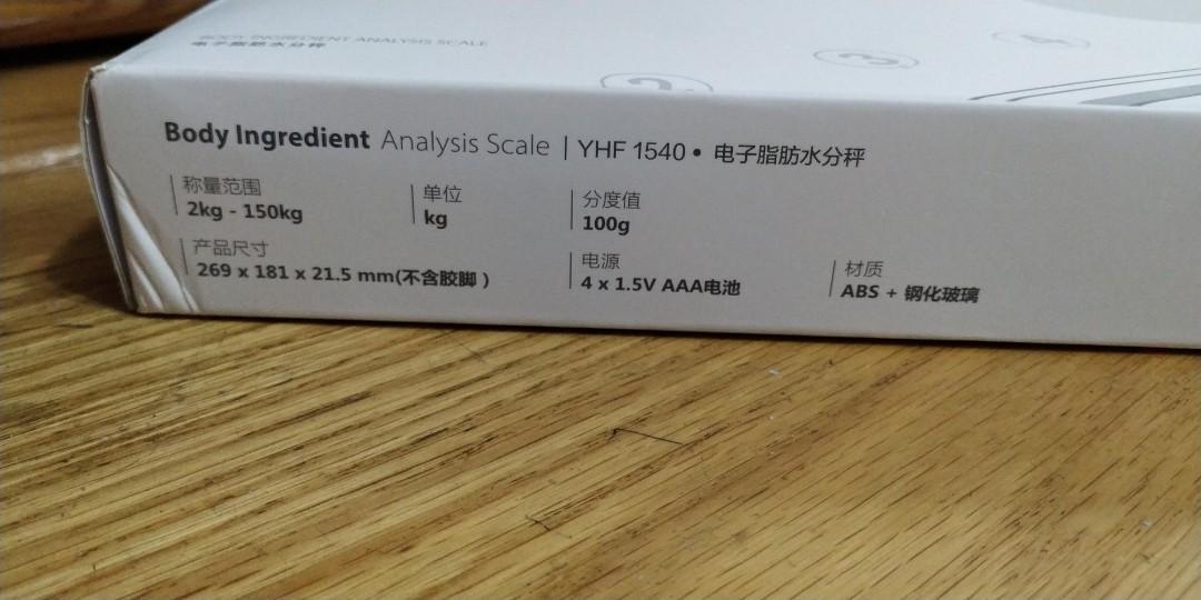 體脂計 電子磅 脂肪水分秤