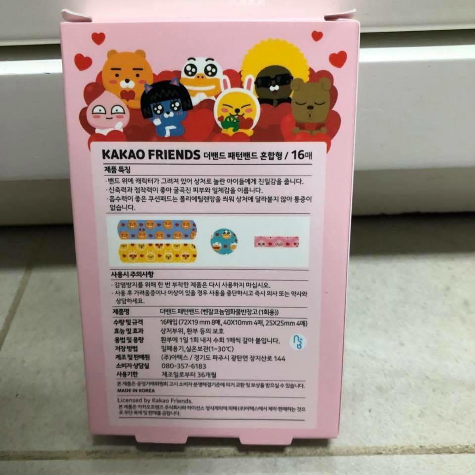 Kakao friends 膠布