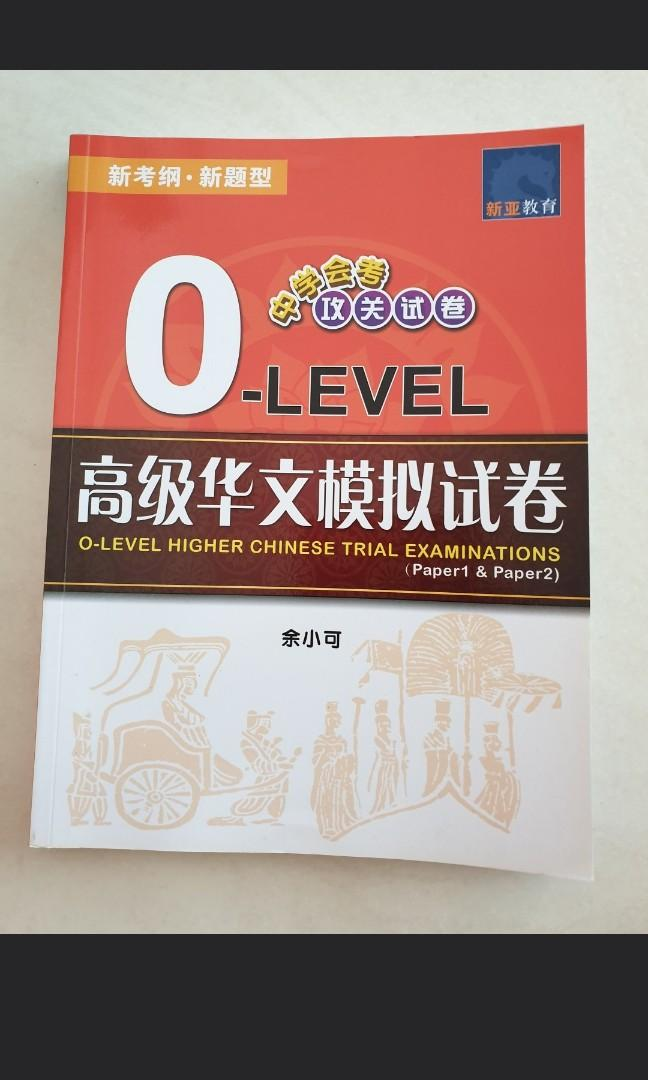 O Level Higher Chinese Trail Exam paper 1&2