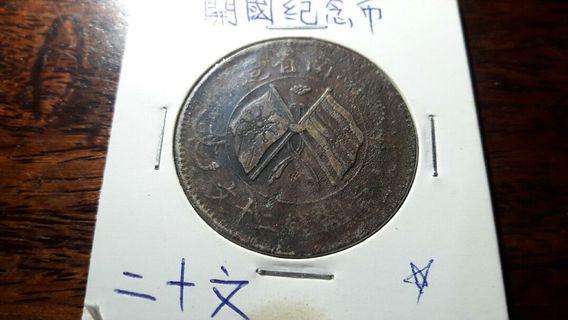 Hu Nan 20 cash 1912 #MGAG101