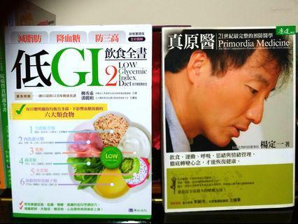 🚚 低GI飲食全書+真原醫 21世紀最完整的預防醫學