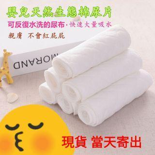 🚚 現貨 當天寄出 婴儿白色尿布 生态棉 免折可洗尿片 純棉 寶寶尿布濕 尿片 布尿布 紙尿片 尿布墊 尿墊 反復使用 透
