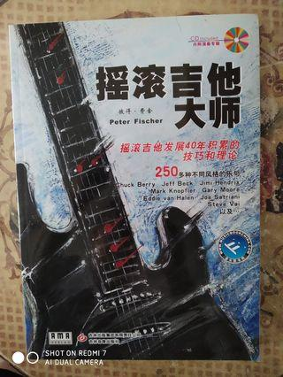 Rock gutar 大師with CD