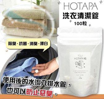 HOTAPA貝殼粉消毒殺菌洗衣粒100粒入