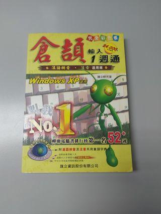 倉頡書連CD