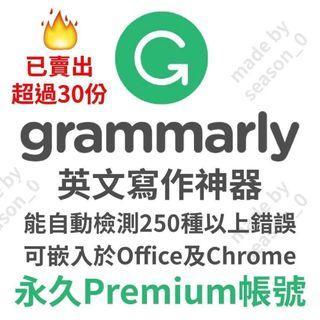 Grammarly英文寫作技巧訓練神器 永久Premium帳號