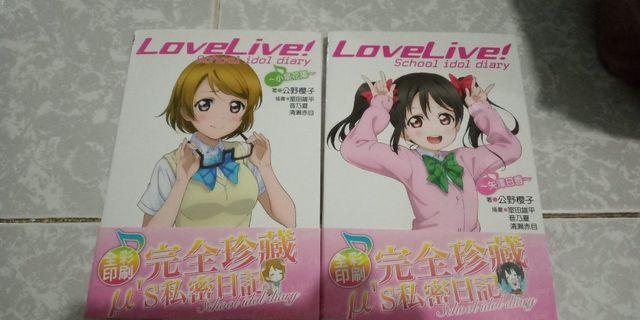 Lovelive school idol diary