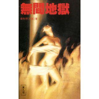Book - Novel - 無間地獄 (Infernal Hell) - 倪匡 (Ni Kuang)