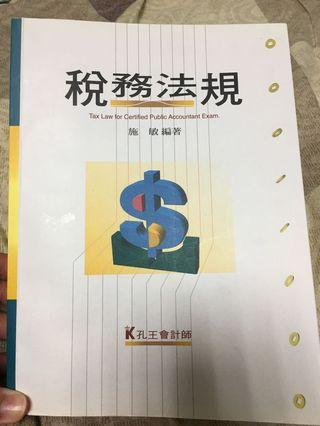 🚚 高點_稅務法規(施敏 編著)