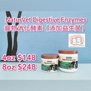 NaturVet Digestive Enzymes寵物消化酵素(添加益生菌配方)