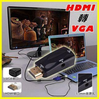 🚚 標準 HDMI to VGA轉接頭 MHL免電源HD畫質轉換器 電視螢幕投影遊戲機轉接器 音源孔 送3.5mm音頻傳輸線