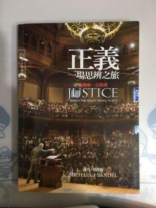 正義:一場思辨之旅 哈佛唯一公開課