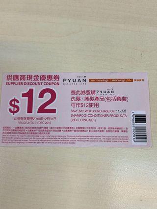 包郵 - 萬寧 Pyuan $12 現金劵 多張
