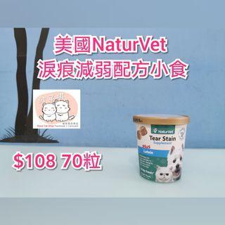 NaturVet Tear Stain Supplement 淚痕減弱配方小食