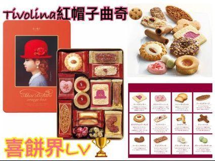 日本Tivolina红帽子曲奇