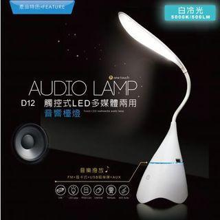 E-books D12 觸控式LED多媒體兩用音響檯燈