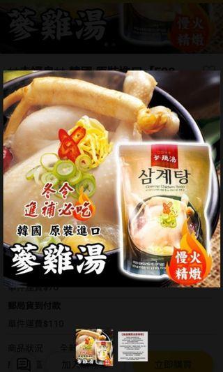 現貨/韓國原裝進口傳統蔘雞湯1000g裝/人蔘雞湯人參雞湯