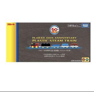 Plarail Train-First Plarail Reprinted Edition
