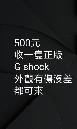 收一隻500元G  shock狀況不好或好都來
