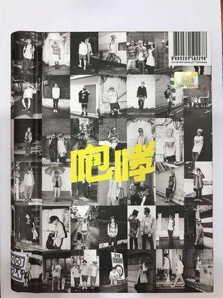 Exo-M Growl album #Carouselland