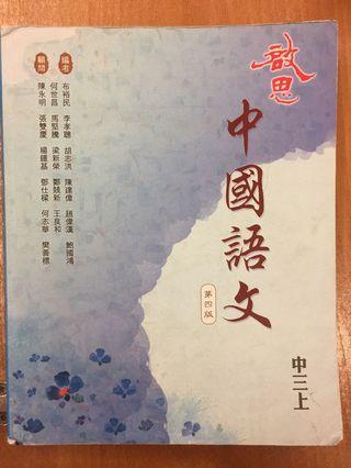 啟思中國語文中三上第四版
