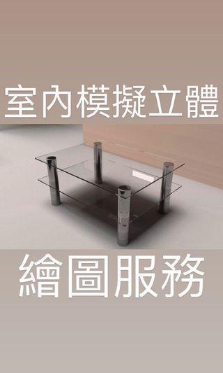 室內模擬立體繪圖服務 (設觀塘office)