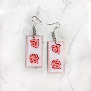 🚚 Chinese Sign Earring