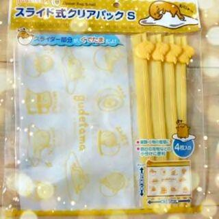 日本代購🇯🇵 蛋黃哥置物袋 4個 zip bag gutedama