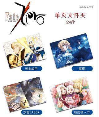 Fate 正版file